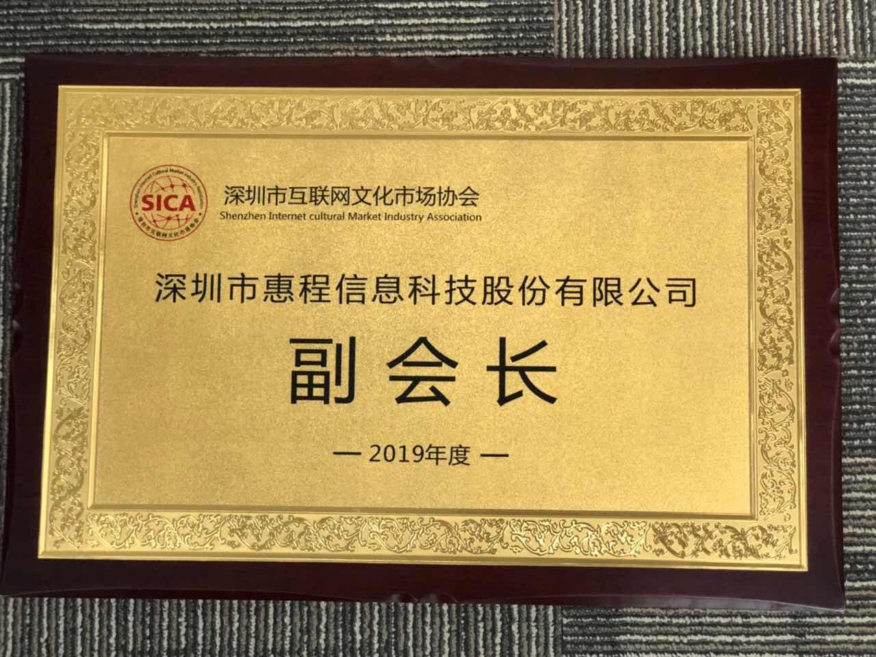 深圳市互聯網文化市場協會