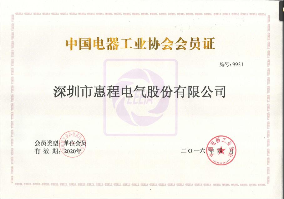 中國電器工業協會會員證